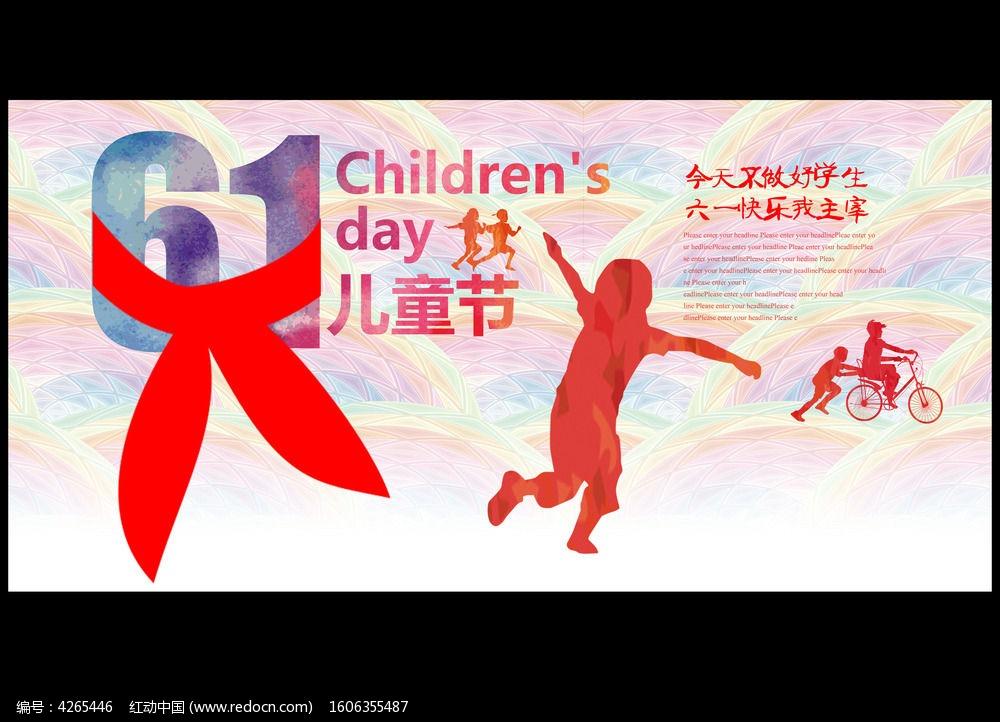 校园六一儿童节海报图片