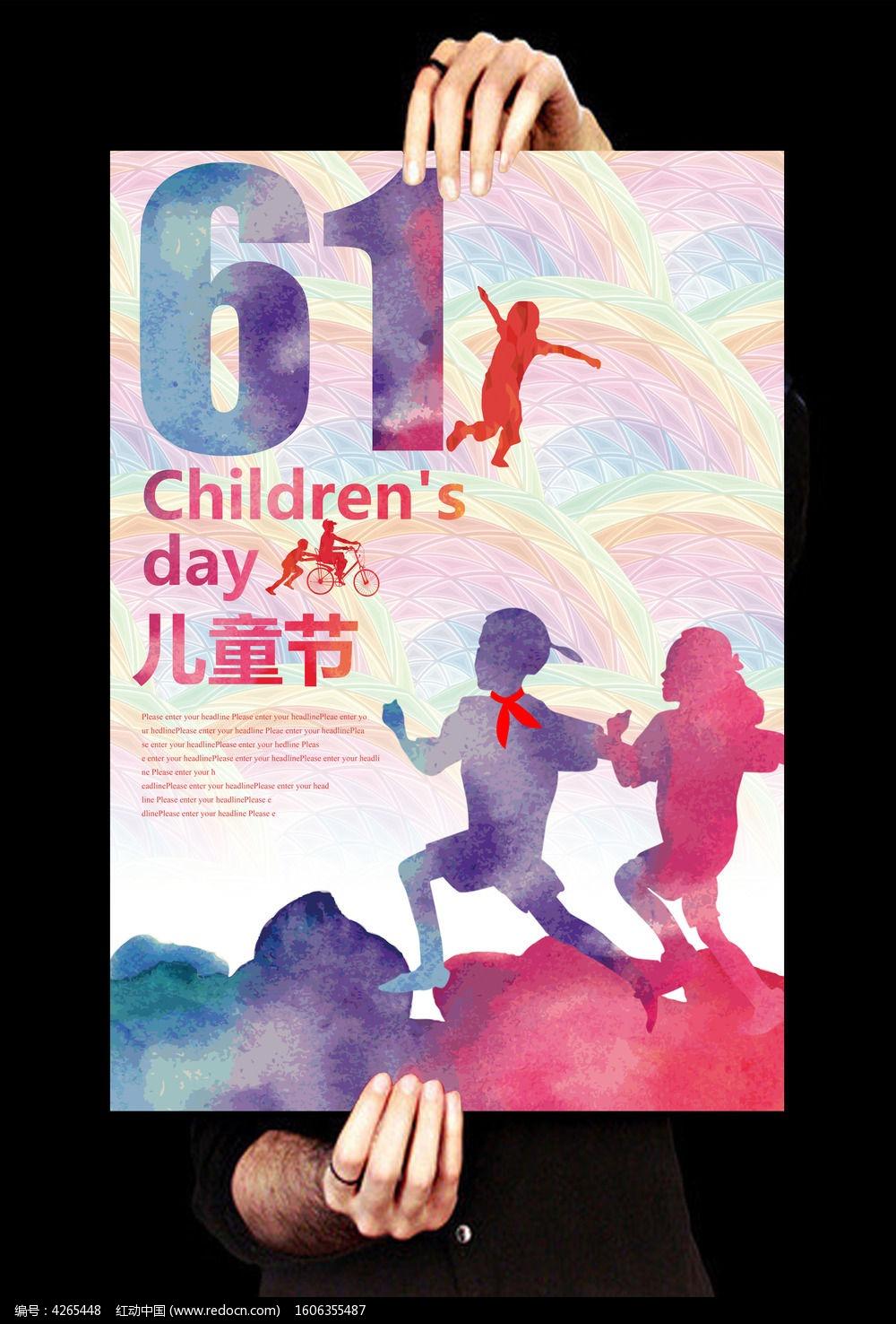 创意校园六一儿童节主题海报设计