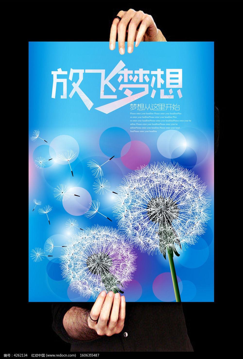 创意中国蓝放飞梦想海报设计