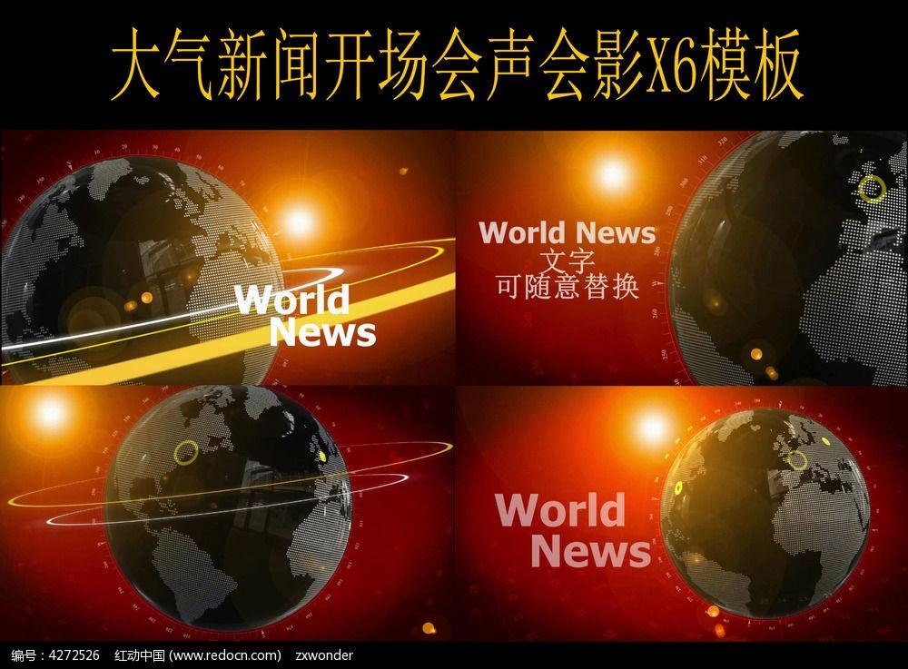 地球新闻会声会影x6模板