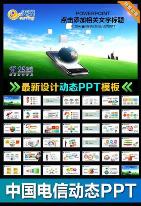 动态天翼中国电信PPT模板下载