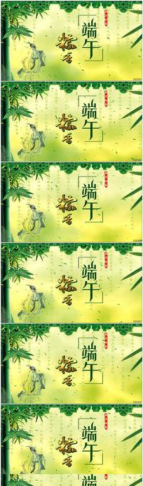 端午节背景视频竹