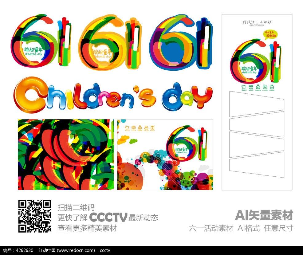 儿童节缤纷字体设计图片