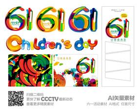 儿童节缤纷字体设计