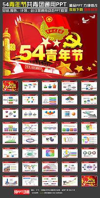 共青团54青年节PPT模板