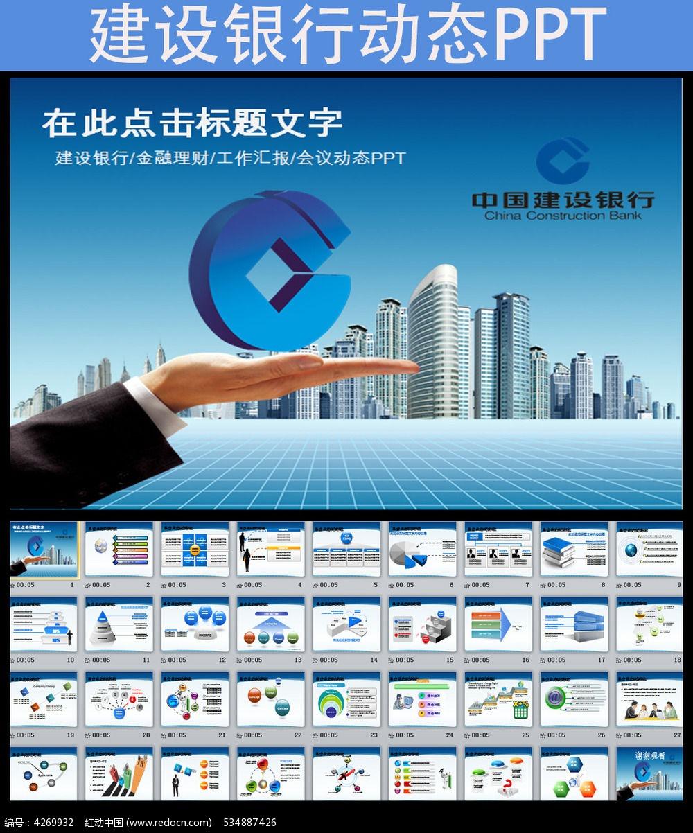 建设银行理财信贷动态ppt模板
