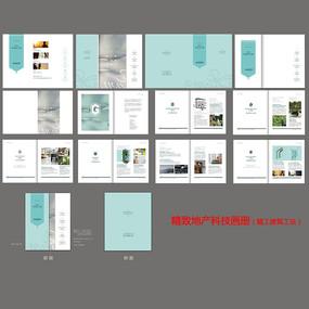 精致地产科技画册设计