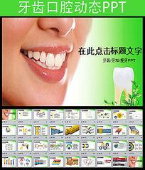 口腔科牙科牙医PPT模板