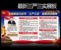 9款 全面解读习近平三严三实讲话精神宣传栏PSD设计模板下载