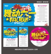 舞动六一活动海报设计