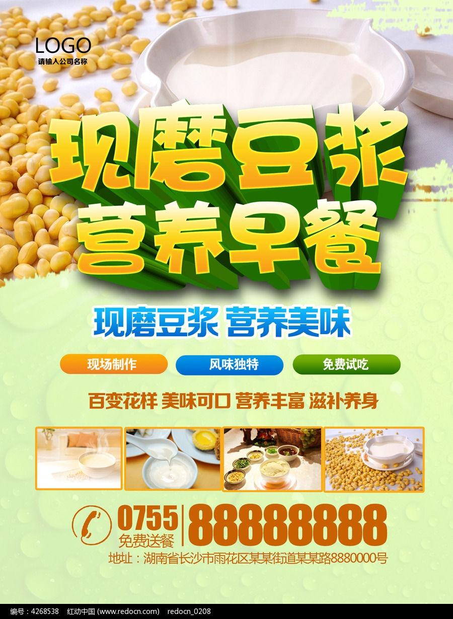 现磨豆浆营养早餐海报设计图片