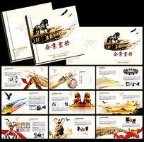 中国风企业画册模版