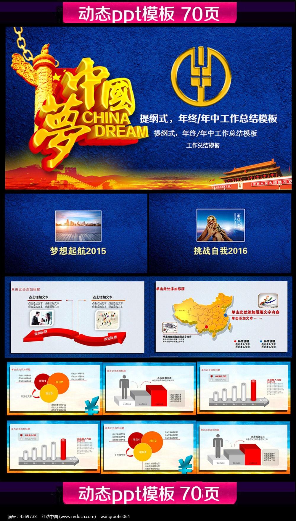 中国农业银行金融中国梦ppt