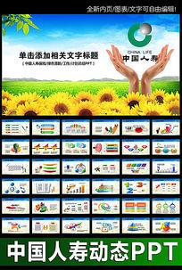 中国人寿保险动态PPT