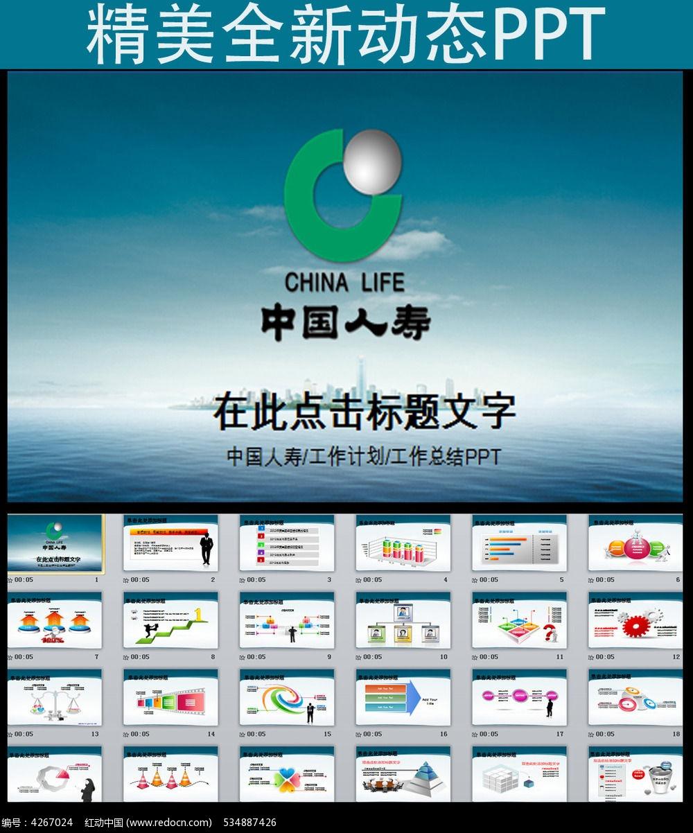 中国人寿人保寿险动态ppt模板