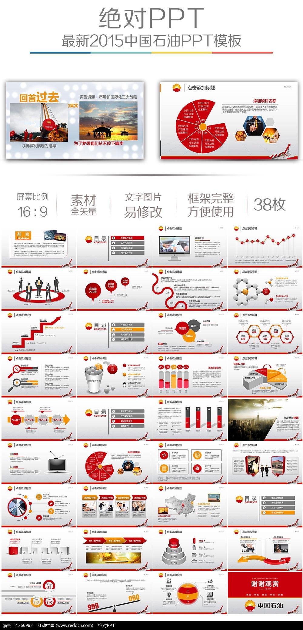 中国石油工作计划ppt模板