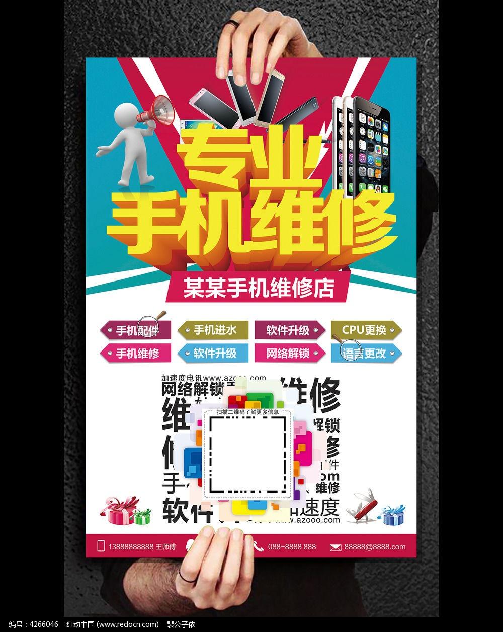 房间手机维修海报设计海报设计宣传单时尚广告专业v房间图片