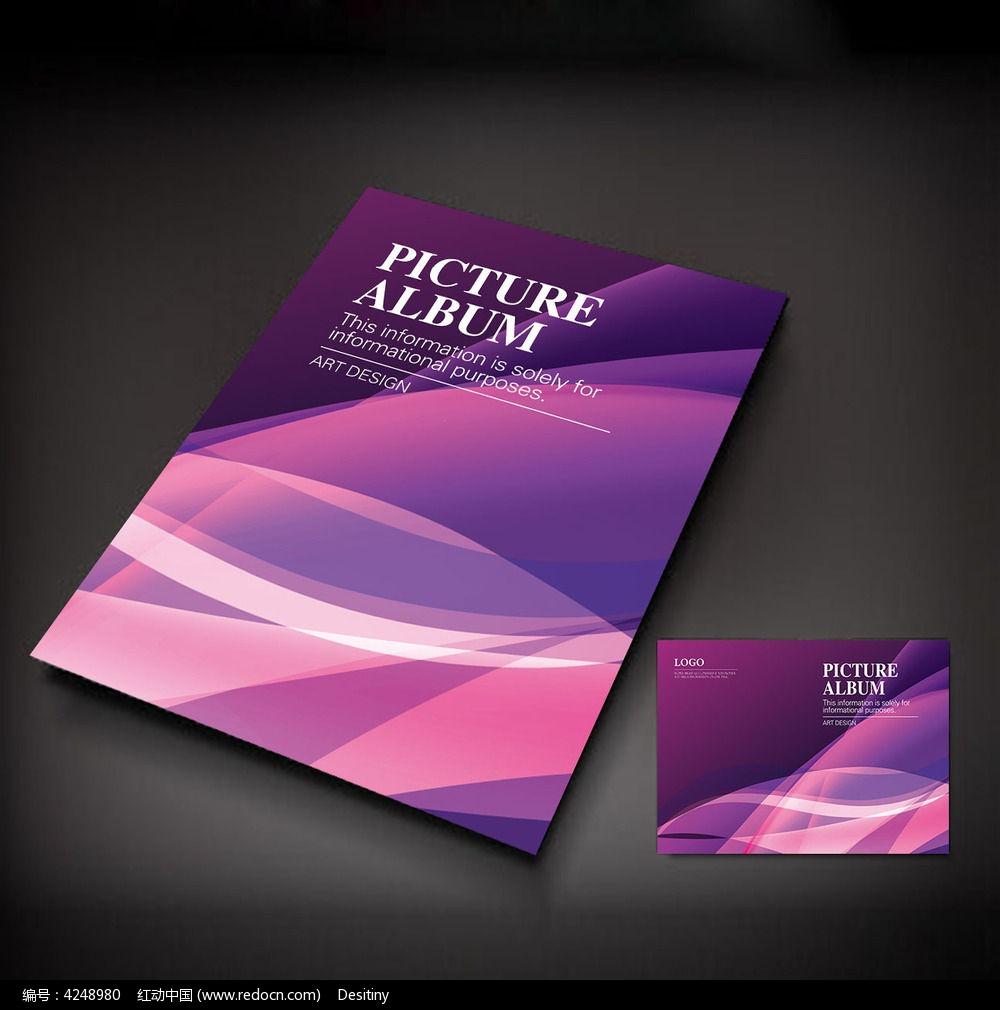 画册封面设计 艺术封面图片