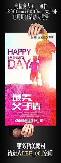 父亲节活动宣传海报设计