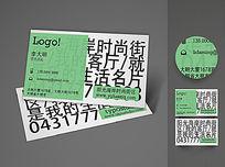 创意色块文字名片设计