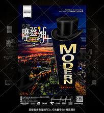 摩登绅士活动派对海报设计