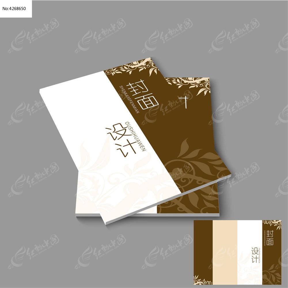 原创设计稿 画册设计/书籍/菜谱 封面设计 欧式画册封面模板  请您图片