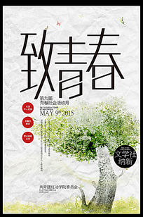 8款 社团招新海报设计PSD下载