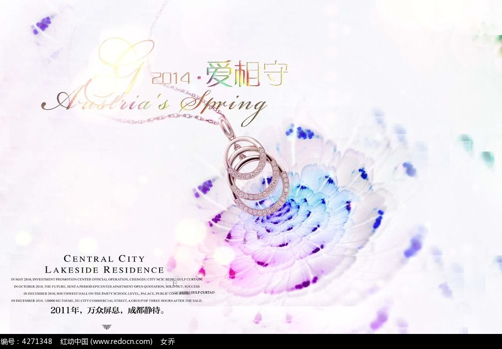 清新珠宝项链海报设计