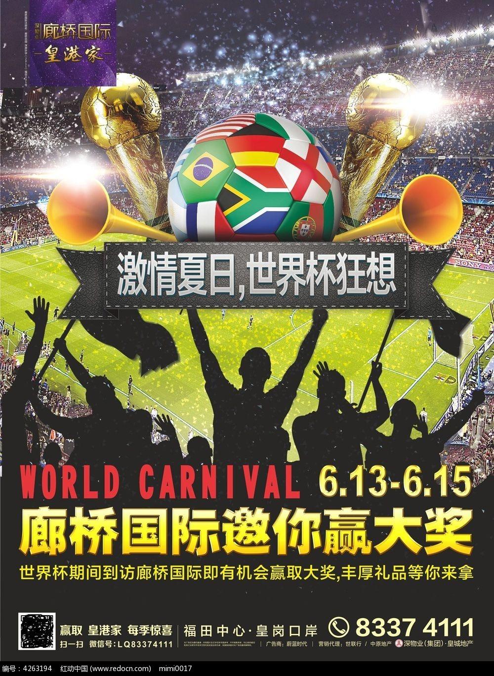 世界杯活动海报设计