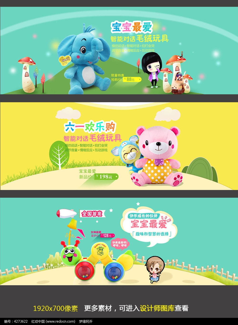 淘宝六一儿童节玩具活动海报