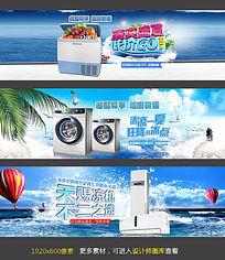 淘宝夏季冰箱洗衣机海报设计