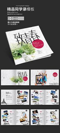 文艺同学毕业纪念册版式设计