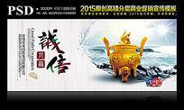 中国风诚信共赢企业展板