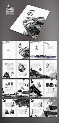 中国风文化宣传画册设计