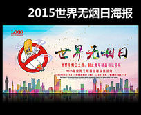 2015无烟日宣传海报设计