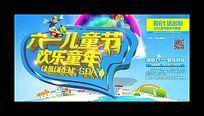61儿童节欢乐童年促销海报