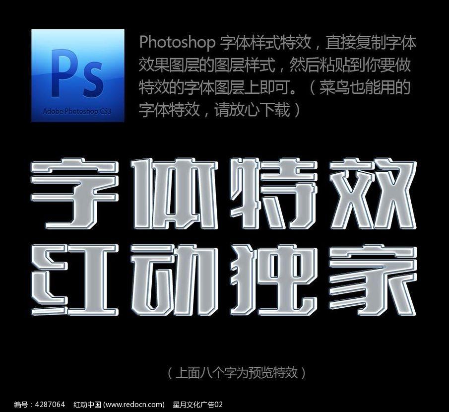 11款 白色描边PS字体样式
