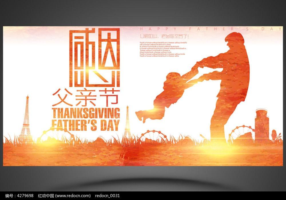 炫彩创意感恩父亲节海报设计