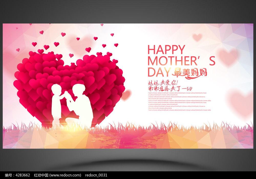 母亲节公益宣传海报图片素材