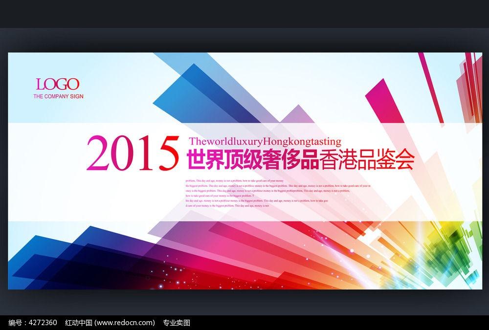炫彩科技会议展板背景设计图片