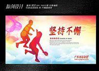 炫彩乒乓球海报设计