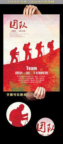 炫彩企业文化团队展板设计
