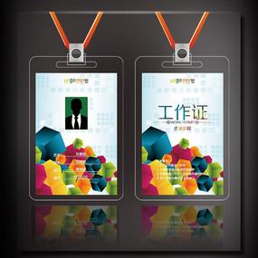 彩色立方体公司工作证设计图片
