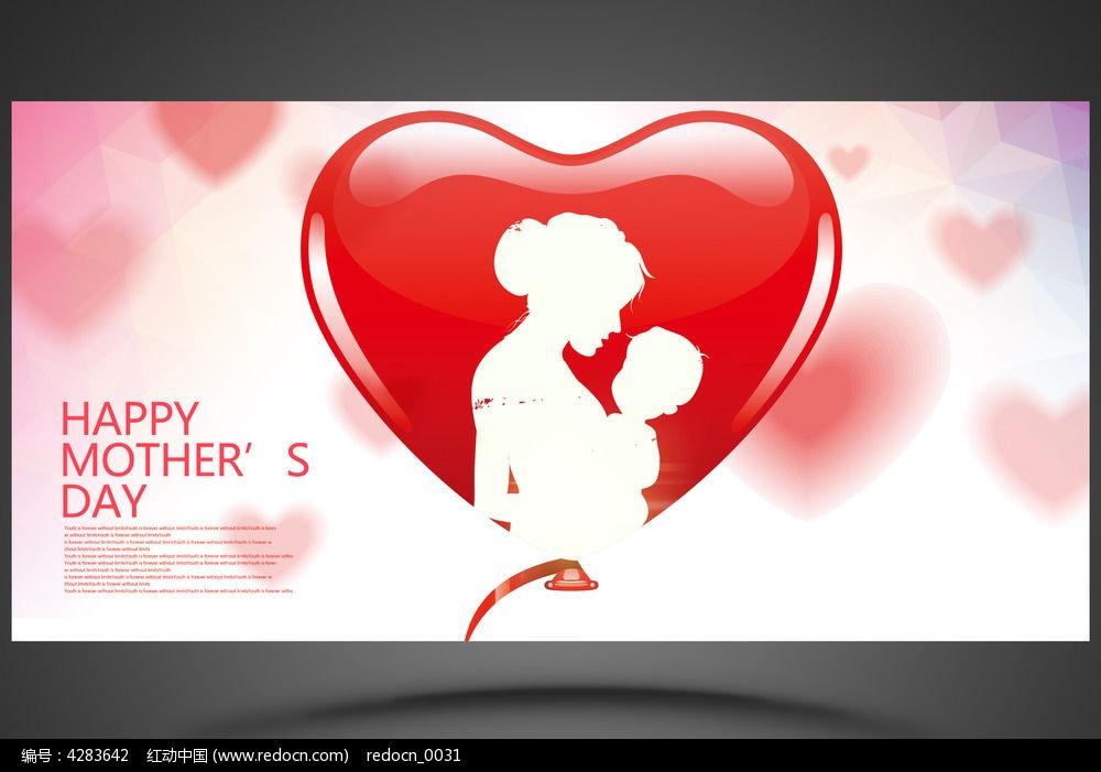 创意爱心母亲节宣传海报设计