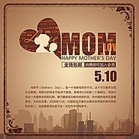 创意感恩母亲节促销海报