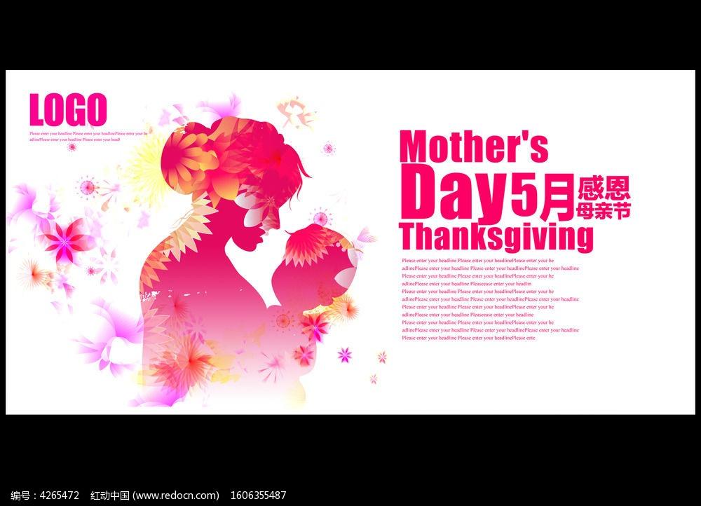 10款 感恩母亲节炫彩海报设计psd下载