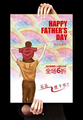 创意快乐父亲节促销海报设计 PSD