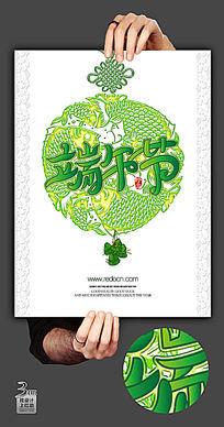 传统端午节宣传海报设计
