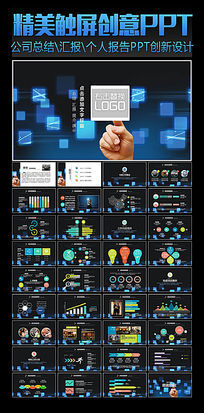 触摸屏现代科技PPT模板