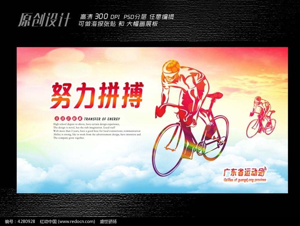 单车比赛海报设计图片